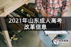 2021年山东成人高考改革信息