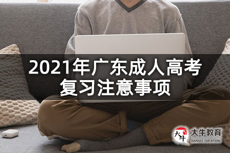 2021年广东成人高考复习注意事项