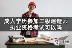成人学历参加二级建造师执业资格考试可以吗
