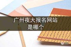 广州夜大报名网站是哪个