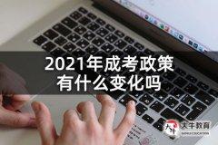 2021年成考政策有什么变化吗