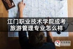 江门职业技术学院成考旅游管理专业怎么样