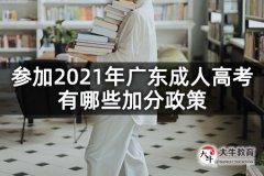参加2021年广东成人高考有哪些加分政策