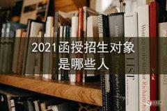 2021函授招生对象是哪些人
