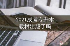 2021成考专升本教材出版了吗