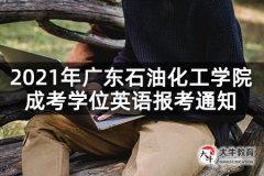 2021年广东石油化工学院成考学位英语报考通知