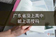 广东省没上高中能上函授吗