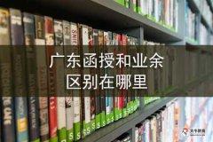 广东函授和业余区别在哪里