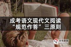 """成考语文现代文阅读""""规范作答""""三原则"""