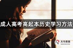成人高考高起本历史学习方法