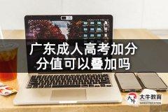 广东成人高考加分分值可以叠加吗