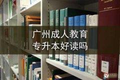广州成人教育专升本好读吗