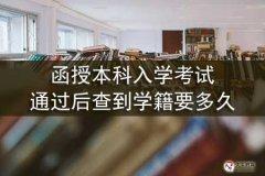 函授本科入学考试通过后查到学籍要多久