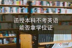 函授本科不考英语能否拿学位证