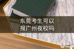 东莞考生可以报广州夜校吗
