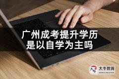 广州成考提升学历是以自学为主吗