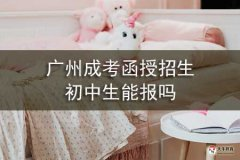 广州成考函授招生初中生能报吗