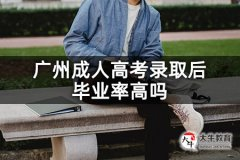 广州成人高考录取后毕业率高吗