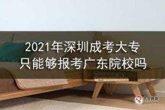 2021年深圳成考大专只能够报考广东院校吗