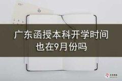 广东函授本科开学时间也在9月份吗