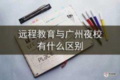 远程教育与广州夜校有什么区别
