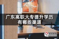 广东高职大专提升学历有哪些渠道