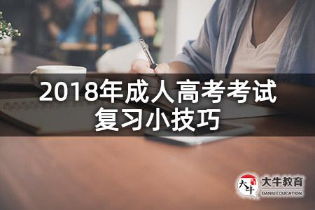 2018年成人高考考试复习小技巧