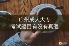 广州成人大专考试题目有没有真题