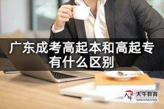 广东成考高起本和高起专有什么区别