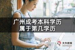 广州成考本科学历属于第几学历