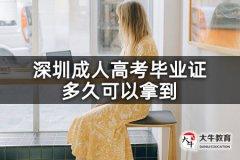 深圳成人高考毕业证多久可以拿到
