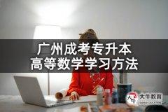 广州成考专升本高等数学学习方法