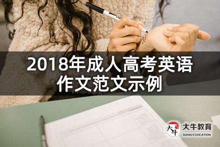 成人高考英语作文