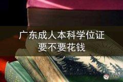 广东成人本科学位证要不要花钱