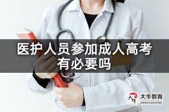 医护人员参加成人高考有必要吗