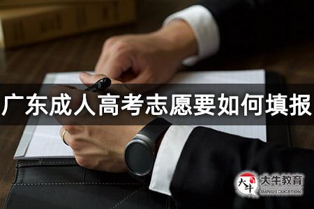 广东成人高考志愿要如何填报