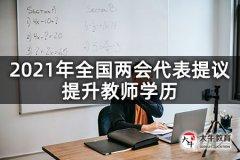 2021年全国两会代表提议提升教师学历
