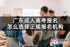 广东成人高考报名怎么选择正规报名机构