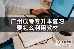 广州成考专升本复习要怎么利用教材