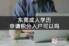 东莞成人学历申请积分入户可以吗