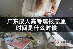 广东成人高考填报志愿时间是什么时候