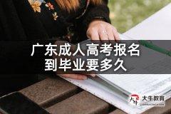 广东成人高考报名到毕业要多久