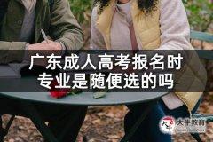 广东成人高考报名时专业是随便选的吗