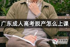 广东成人高考脱产怎么上课