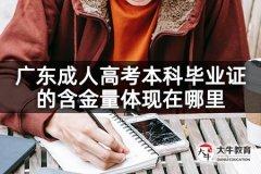 广东成人高考本科毕业证的含金量体现在哪里