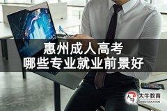 惠州成人高考哪些专业就业前景好