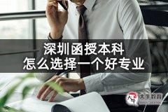 深圳函授本科怎么选择一个好专业