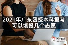 2021年广东函授本科报考可以填报几个志愿