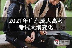 2021年广东成人高考考试大纲变化
