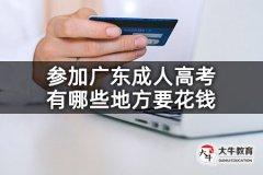 参加广东成人高考有哪些地方要花钱